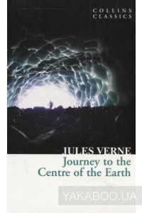 Фото - Journey to the Centre of the Eath
