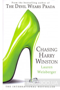Фото - Chasing Harry Winston