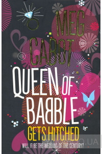 Фото - Queen of Babble Gets Hitched