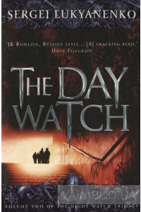 Фото - The Day Watch