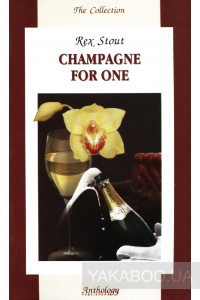 Фото - Champagne for One