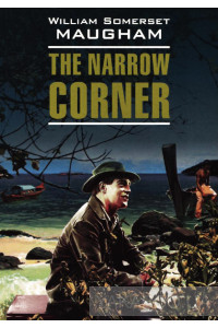 Фото - The Narrow Corner