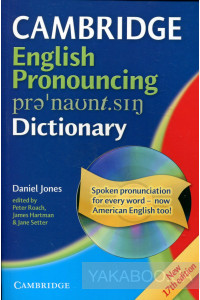 Фото - Cambridge English Pronouncing Dictionary (+ CD-ROM)