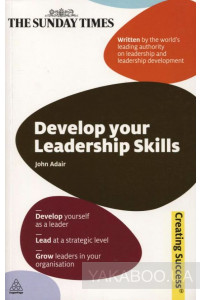 Фото - Develop Your Leadership Skills