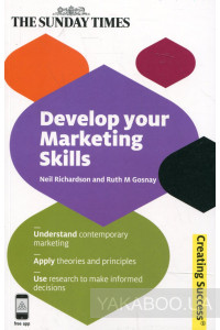 Фото - Develop your Marketing Skills