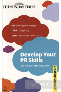 Фото - Develop Your PR Skills