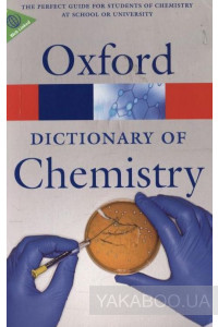 Фото - Oxford Dictionary Of Chemistry