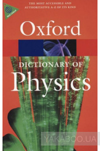 Фото - Oxford Dictionary Of Physics