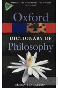 Фото - Oxford Dictionary of Philosophy