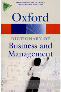 Фото - Oxford Dictionary of Business and Management