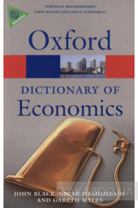 Фото - Oxford Dictionary of Economics