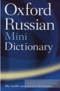 Фото - Oxford Russian Mini Dictionary