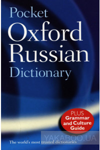 Фото - Pocket Oxford Russian Dictionary