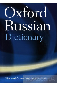 Фото - Oxford Russian Dictionary