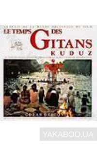 Фото - Original Soundtrack: Le Temps des Guitans. Musique de Goran Bregovic