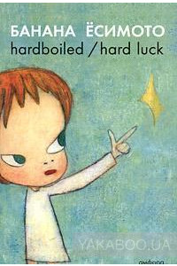 Фото - Hardboiled / Hard Luck