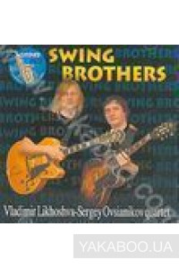 Фото - Swing Brothers: Swing Brothers