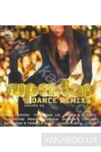 Фото - Сборник: Superstars Dance Remixes vol.3