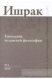 Фото - Ишрак. Ежегодник исламской философии, №1, 2010 / Ishraq: Islamic Philosophy Yearbook, №1, 2010