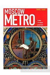 Фото - Moscow Metro. Guide