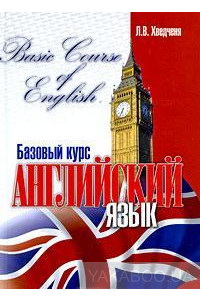 Фото - Английский язык. Базовый курс / Basic Course of English
