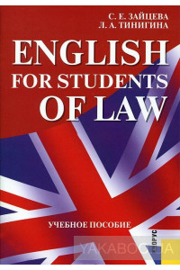 Фото - English for Students of Law