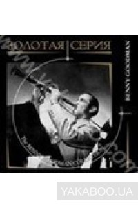 Фото - Benny Goodman: The Collection. Золотая серия