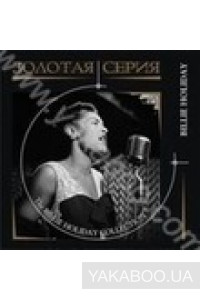 Фото - Billie Holiday: The Collection. Золотая серия