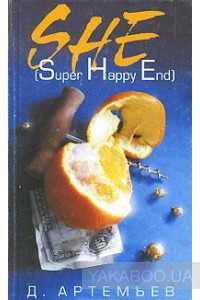 Фото - Super Happy End