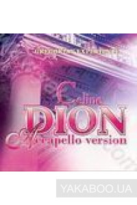 Фото - Gregorian Experience: Celine Dion. Accapello Version