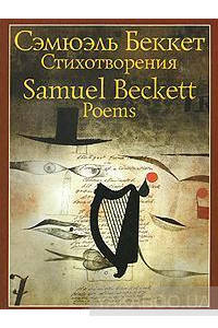 Фото - Сэмюэль Беккет. Стихотворения / Samuel Beckett: Poems