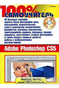 Фото - 100% самоучитель Adobe Photoshop CS5 (+ CD-ROM)