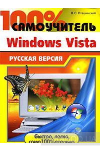 Фото - 100% самоучитель Windows Vista. Русская версия