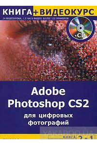 Фото - Adobe Photoshop CS2 для цифровых изображений (+ CD-ROM)