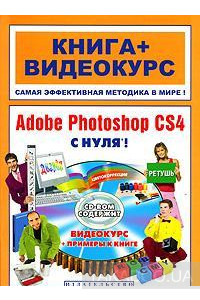 Фото - Adobe Photosop CS4 с нуля! (+ CD-ROM)