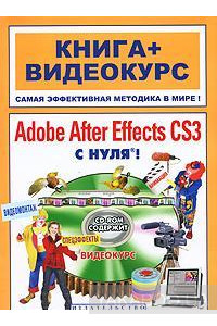 Фото - Adobe After Effects CS3 с нуля! (+ CD-ROM)