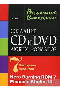 Фото - Создание CD и DVD любых форматов. 7 наглядных проектов. Nero Burning ROM 7. Pinnacle Studio 10