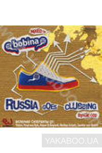Фото - Russia Goes Clubbing Stage 002. Mixed by Bobina