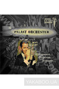 Фото - Palast Orchester & Max Raabe: Wilkommen... Bienvenu... Welcome...