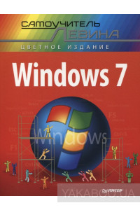 Фото - Windows 7. Самоучитель Левина в цвете