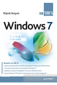 Фото - Windows 7 на 100%