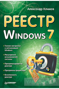 Фото - Реестр Windows 7