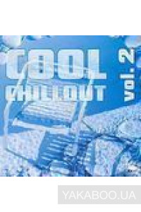 Фото - Сборник: Cool Chill Out vol.2