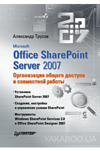 Фото - Microsoft Office SharePoint Server 2007. Организация общего доступа и совместной работы