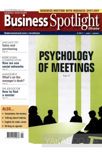 Фото - Business Spotlight Ukraine (2/2011). Psychology of Meetings