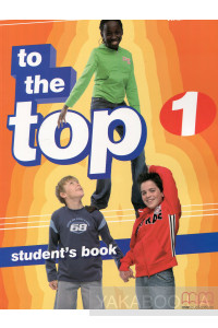 Фото - To the Top 1. Student's Book