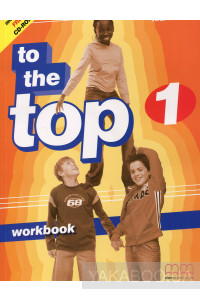 Фото - To the Top 1. Workbook (+ CD)