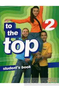 Фото - To the Top 2. Students's Book