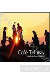 Фото - Cafe Tel Aviv. Middle East Chillout