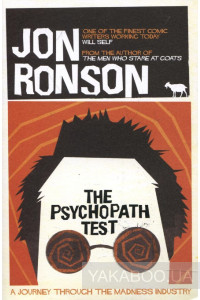 Фото - The Psychopath Test. A Journey Through the Madness Industry